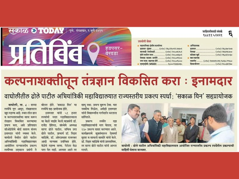 media-coverage-on-deshmanthan
